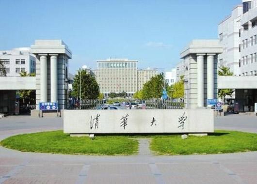 Университет Цинхуа фото