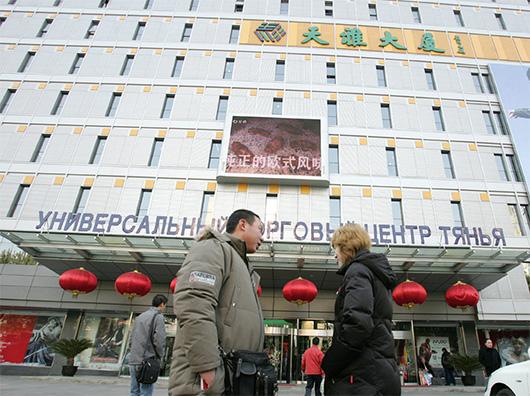 Русский квартал в Пекине фото