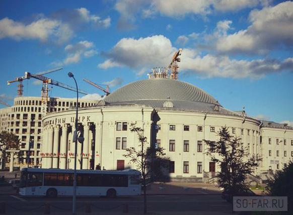 Белгоцирк, Минск