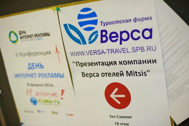 Туроператор «Верса» из СПб частично приостановил деятельность