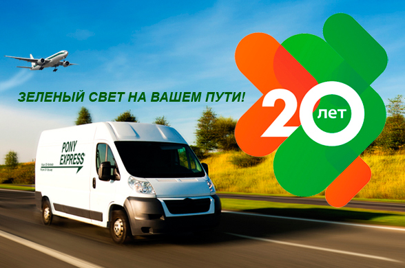 Pony Express стала визовым посредником Словакии в России